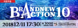 BRANDNEWACTIONvol10